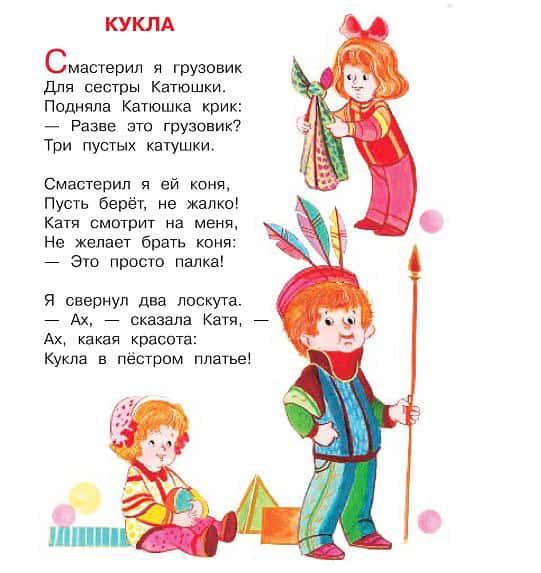 Кукла Агния Барто картинка