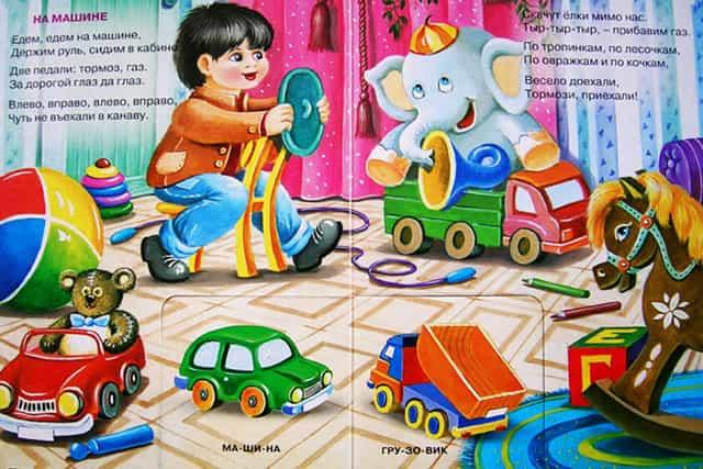 Детский стих на машине фото