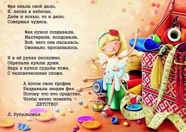 Стих Фея Рубальская