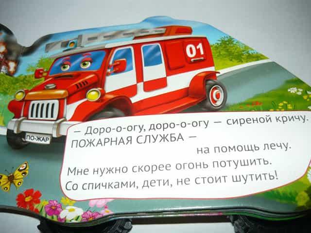 Стихи про пожарные машины картинка