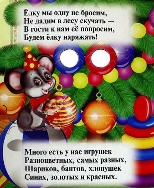 детский стих про шахерезаду новогодний