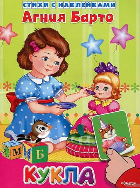 Кукла Агния Барто стих фото