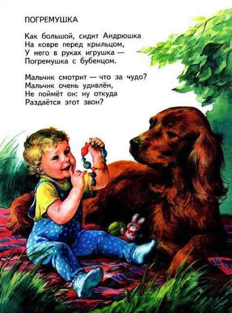 Погремушка Агния Барто стих картинка