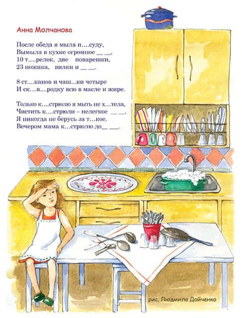 После обеда я мыла посуду