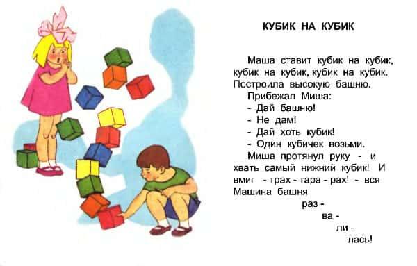 Кубик на кубик – и вот пирамида. Кубик на кубик – какая обида!