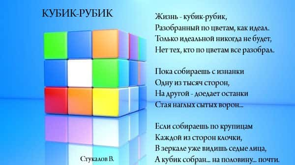 На картинке стих про Кубик Рубика