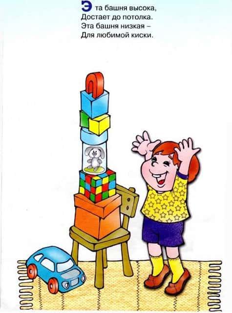 Кубик на кубик кладу осторожно