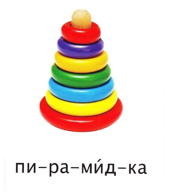 Стихи про пирамидку для детей картинка